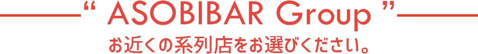 asobibar_group