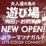 ASOBIBAR梅田・お初天神店 NEW OPEN!!