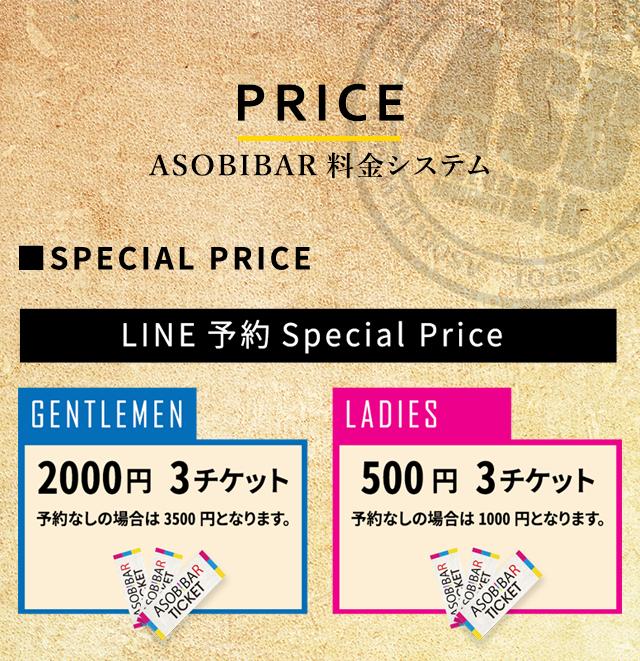 asb-price-mob1