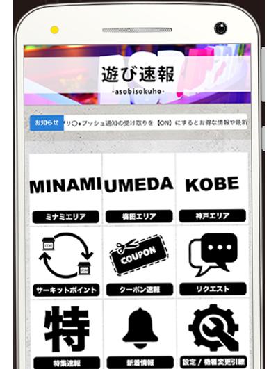 soku-phone